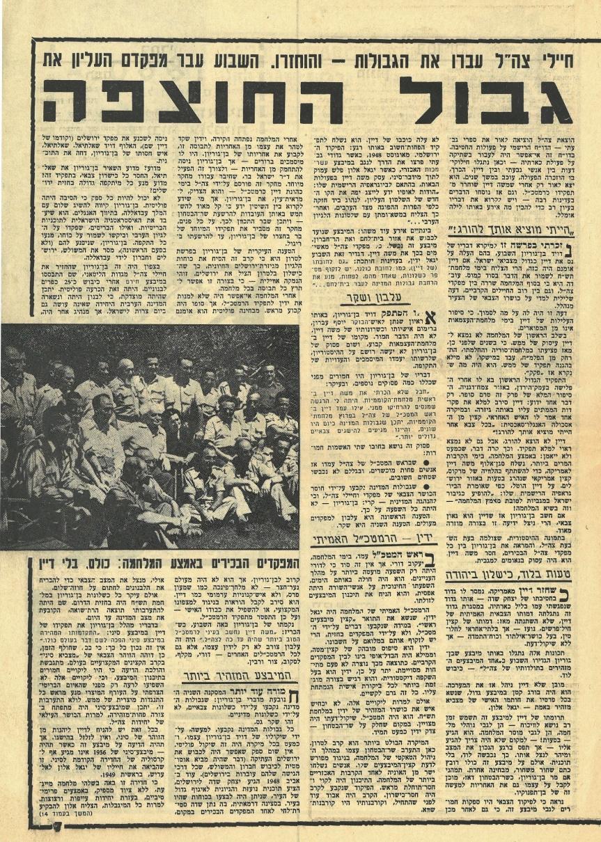 העולם הזה, 11.3.1964